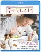 幸せのレシピ
