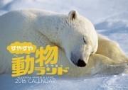 すやすや動物ランド2016カレンダー